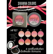 Sivanna Colors Makeup Studio Baked Blush HF157 ราคาโดนใจ