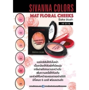 Sivanna Colors Mat Floral Cheeks Bake Blush HF8116 บลัชออนสีสวย ของแท้