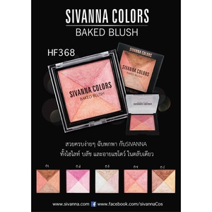 Sivanna Colors Bake Blusher HF368 ของแท้ ราคาถูก