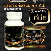 C U Plus ซี ยู พลัส 60 เม็ด