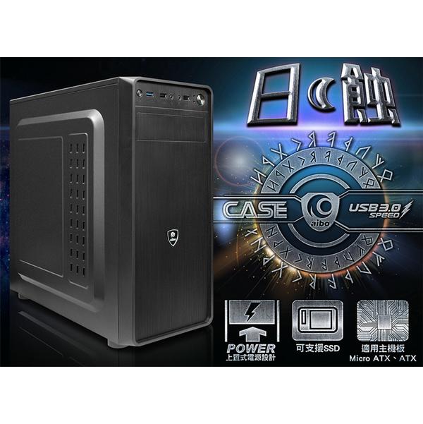 (aibo)Aibo [Eclipse USB3.0] a large black structure computer case