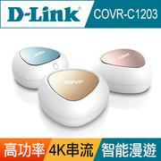 (ผลิตภัณฑ์สวัสดิการ) D-Link เพื่อน COVR-C1203 dual-band AC1200 คุ้มครองเต็มบ้านระบบ Wi-Fi (MESH)