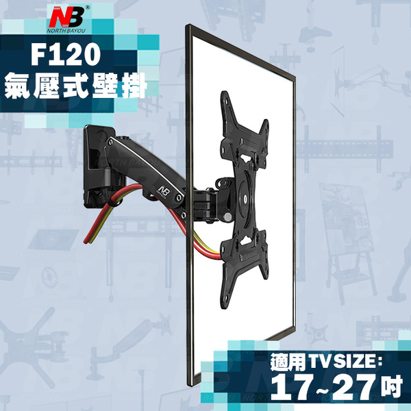 """(NB)[NB]F120/17-27吋Tabletop Pneumatic LCD Screen Stand """"Applicable to E-sports Screen"""""""