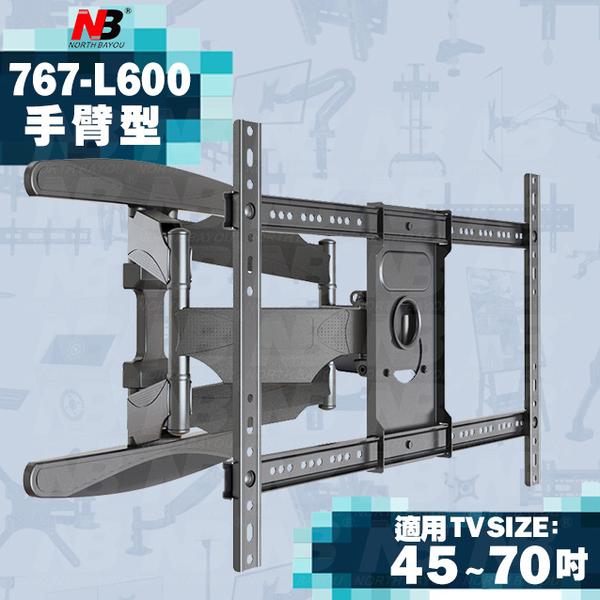 [NB] ตัวยึดติดผนังสำหรับ LCD TV ขนาด 767-L600 / 45-70 นิ้ว