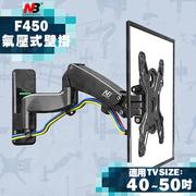 [NB] ผนังหน้าจอ LCD F450 / 40-50 นิ้วติดความดันอากาศ