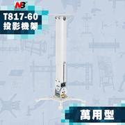 (NB)[NB]T817-60/Multifunctional Projector Hanger
