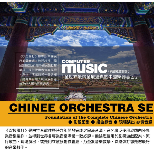 """(Kong)Chinese folk instrument soundtrack, tone material library """"pull pull bullet"""" Standard Edition"""
