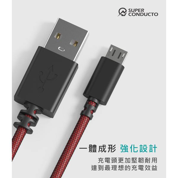(innfact)[infact] MicroUSB N9 speed charging cable 100cm (support QC fast charge)