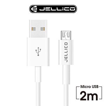 (Jellico)[JELLICO] 2M Youth Series Mirco-USB Charging Transmission Line/JEC-QS07-WTM2