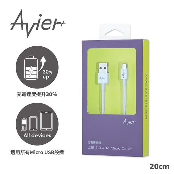 Avier-สายชาร์จ Micro USB รุ่น 2.0A Charger ชาร์จเร็ว สีขาว