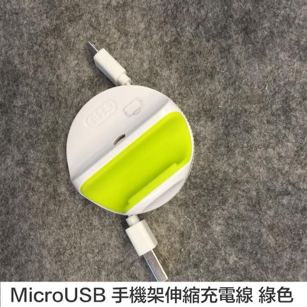 MicroUSB ที่วางโทรศัพท์มือถือแบบแขนยืดได้ชาร์จสีเขียว