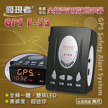 (發現者GPS-F53)【Discoverers Shopping Network】Discoverer GPS-F53 Satellite Positioning Radar Speed ??Detector ★High Specification *100% Made in Taiwan