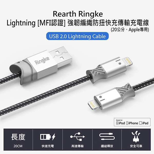 (Rearth Ringke)[Rearth Ringke]Lightning [MFi certification] Tough woven anti-twist fast charge transmission charging line [20 cm] [Apple-only]