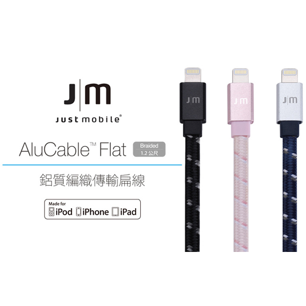 (Just Mobile)Just Mobile AluCable Flat 1.2 m aluminum braided flat cable - black