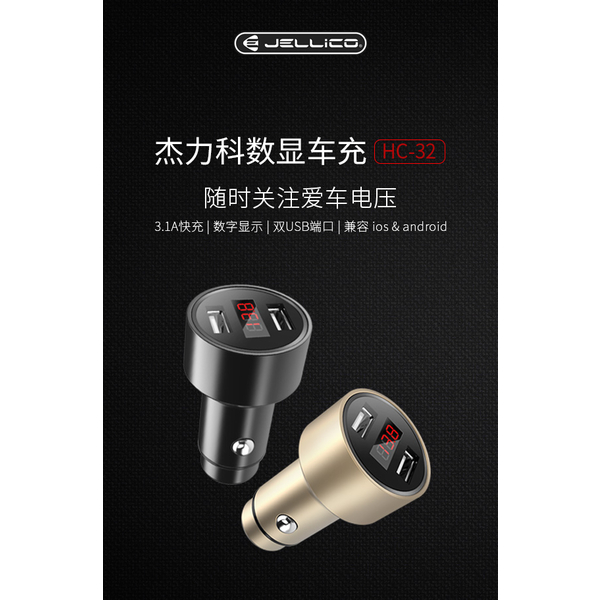 [] JELLICO clever series 5V 3.1A 2 hole car charger / JEP-HC32-GD