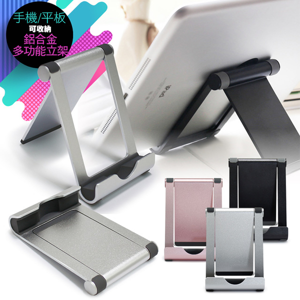 CITY mobile phone tablet can accommodate aluminum multi-functional stand