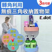 (E.dot) [E.dot] ชั้นเก็บสามเหลี่ยมสำหรับระบายน้ำไร้รอยต่อ
