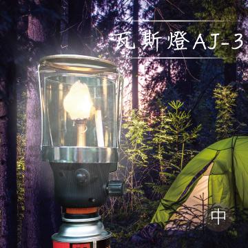 [Mountain Legend] Gas Light AJ-3 (Middle) Kit Set