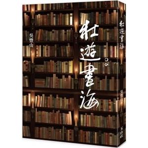 (玉山社)壯遊書海 (หนังสือและวรรณกรรมจีน)