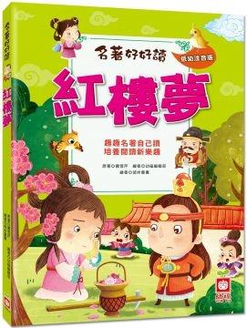 名著好好讀:紅樓?(注音版) (General Knowledge Book in Mandarin Chinese)