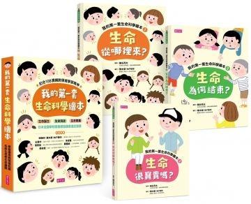 我的第一套生命科學繪本系列1~3(共三冊)(精裝) (General Knowledge Book in Mandarin Chinese)