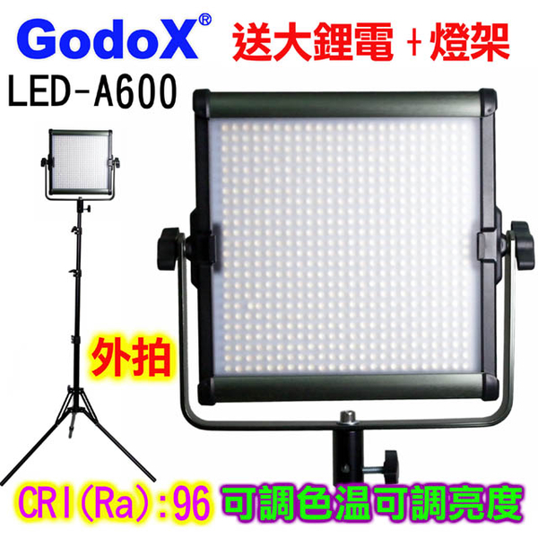 (GodoX)GodoX A600 LED color temperature photography light (send large lithium battery + light stand)