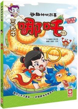 หนังสือนาจา จอมเทพอิทธิฤทธิ์ (หนังสือการ์ตูน ฉบับภาษาจีน)
