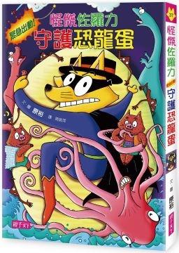 怪傑佐羅力37:怪傑佐羅力緊急出動!守護恐龍蛋(精裝) (General Knowledge Book in Mandarin Chinese)