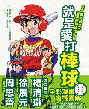 (小熊)就是愛打棒球!讓你技巧進步的漫畫圖解棒球百科(新版)(精裝)