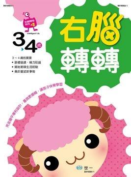 右腦轉轉:3~4歲 (General Knowledge Book in Mandarin Chinese)