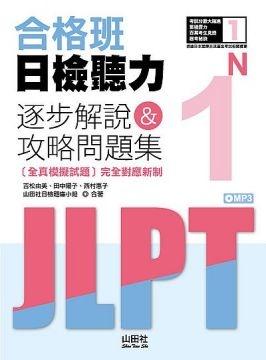 合格班日檢聽力N1:逐步解說&攻略問題集(18K+MP3) (Foreign Language Learning Book)