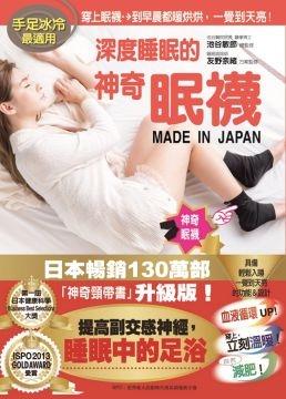 (格林文化)手足冰冷最適用:深度睡眠的神奇眠襪