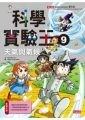 科學實驗王9:天氣與氣候(平裝) (General Knowledge Book in Mandarin Chinese)