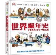 世界編年史(精裝) (หนังสือความรู้ทั่วไป ฉบับภาษาจีน)