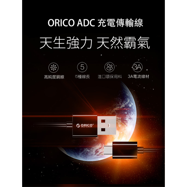 (ORICO)ORICO USB 2.0-A to MicroUSB 100cm Circular Transmission Line / White ADC-10-V2-TW-WH