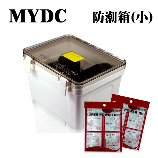 MY DC moisture-proof box small (1 in) to send desiccant (4 in)