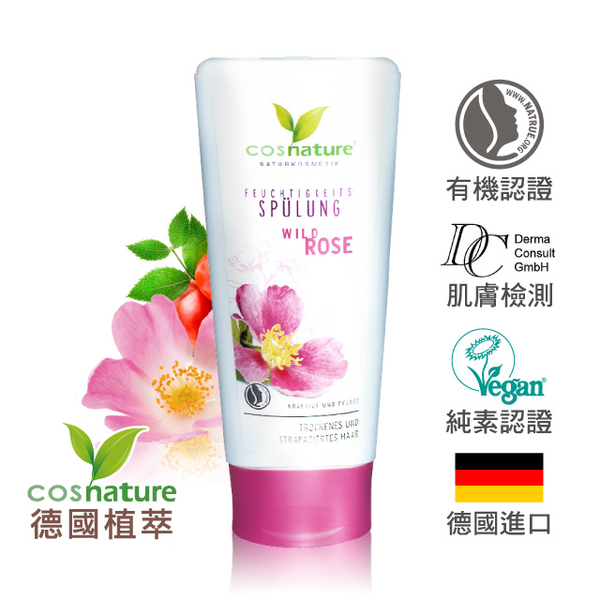 (cosnature)Germany plant extract cosnature Rose Gloss Conditioner (200ml)