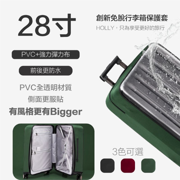 Innovative free luggage case 28 吋 red