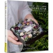 綠色穀倉‧最多人想學的24堂乾燥花設計課 (หนังสือความรู้ทั่วไป ฉบับภาษาจีน)
