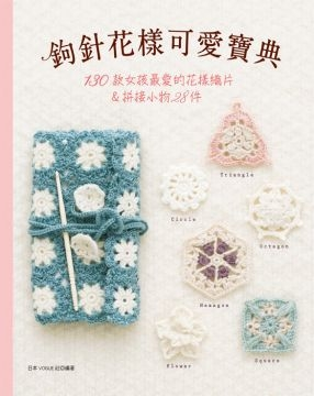 (Elegant-Boutique新手作)鉤針花樣可愛寶典:130款女孩最愛的花樣織片&拼接小物28件