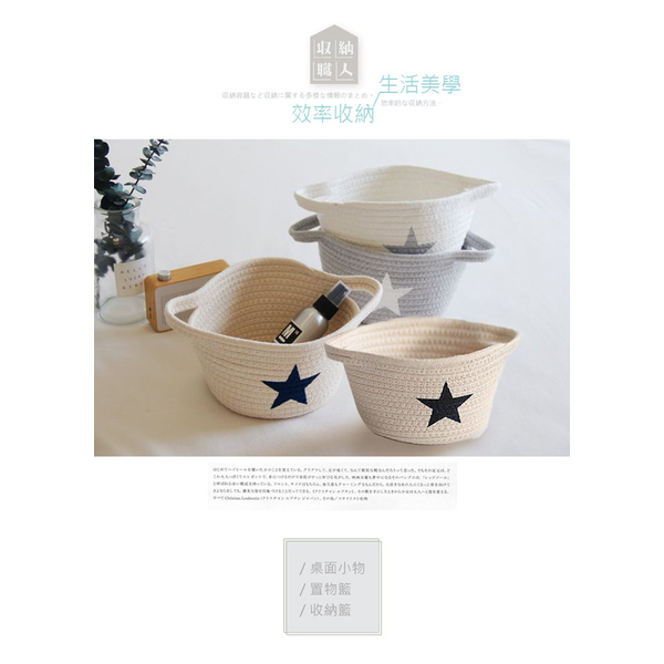 [Recruitment staff] Simple Nordic feel cotton woven five-pointed star desktop small things basket / storage basket (white gray star)