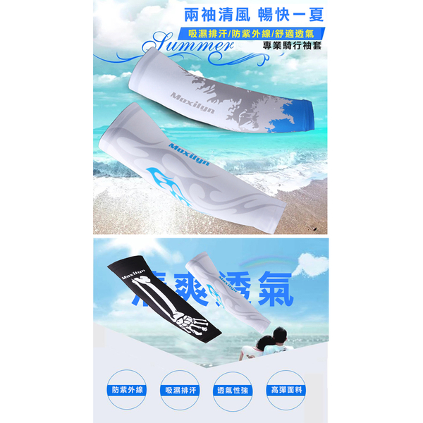 Cycling sport stunning sunscreen cuff - L (gift 360 degree face sunscreen visor)