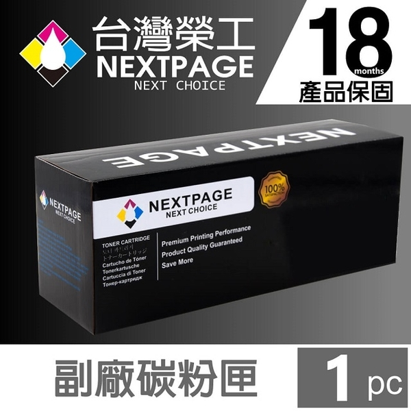 (NEXTPAGE)[Taiwan Ronggong] FUJI XEROX P225d/M225dw/M225z/P265dw/M265z high capacity black compatible toner 匣CT202330