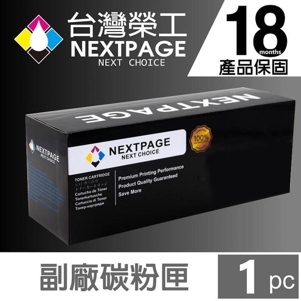 (NEXTPAGE)[Taiwan Ronggong] Fuji Xerox P255dw/M255z Black Compatible Toner Cartridge (CT201918)
