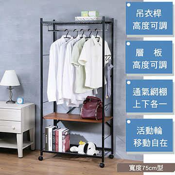 "(C&B)""C&B"" Justice width 75cm wardrobe shelf"