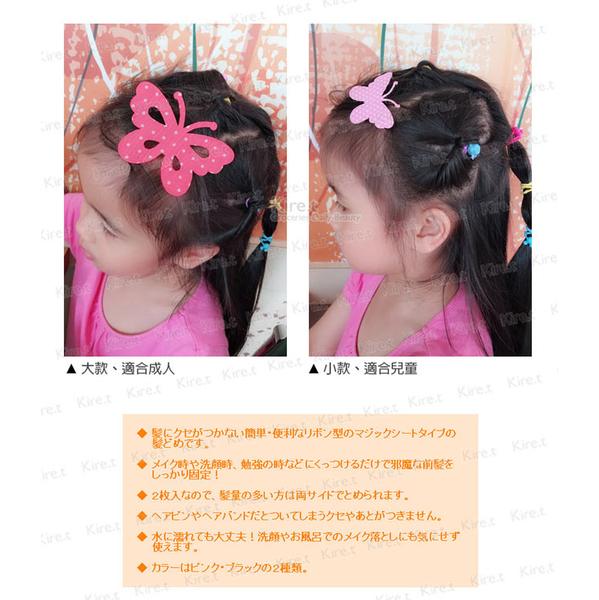 (kiret)Children's mini bang stick butterfly-kiret-5 into
