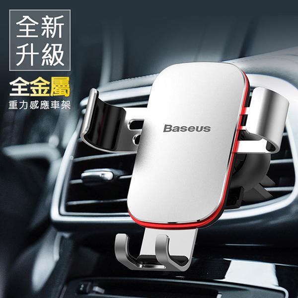 (BASEUS) BASEUS แรงโน้มถ่วงถือโทรศัพท์ในรถยนต์เหนี่ยวนำอัตโนมัติ / กรอบ (คนรุ่นที่สามของรุ่นโลหะผสม)
