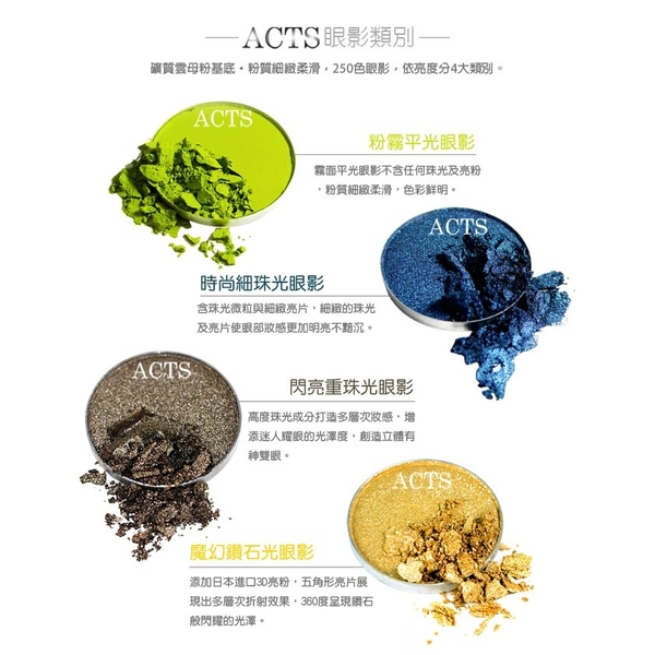 (ACTS,BonTon)ACTS Victoria poetry makeup bright pearl eye shadow olive crystal brown C716 (2.3g)