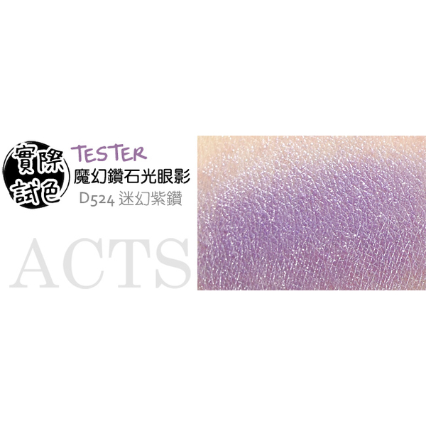 (ACTS,BonTon)ACTS dimensional poetry makeup magic eye shadow light psychedelic purple diamond drill D524 (2.3g)