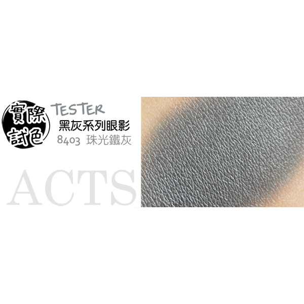 (ACTS,BonTon)ACTS Pigeon Makeup Pearls Pearlescent Pearlescent Iron Gray 8403 (2.3g)